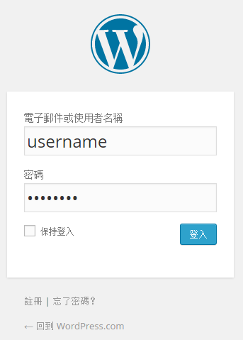 WordPress.com › 登入