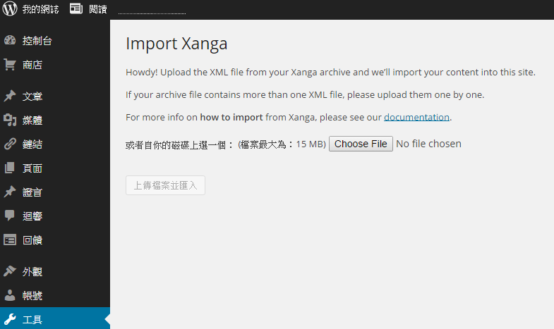 WordPress.com_import