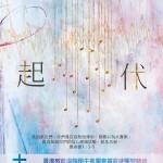 香港教育學院學生會屬會基督徒團契詩班 2013-2014 年度周年音樂會《起伏》
