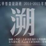 嶺南大學基督徒詩班 2014-2015 年度音樂會《溯》