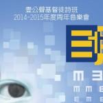 壹公聲基督徒詩班 2014-2015 年度周年音樂會《目測》