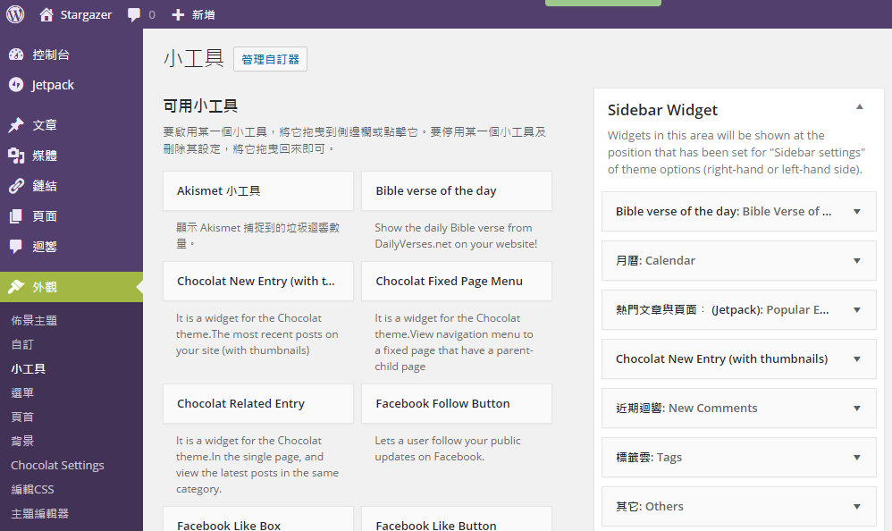 screencapture-stargazer-nets-hk-wp-admin-widgets-php-1462949689214