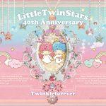 受保護的內容: Little Twin Stars Wallpaper 2015 一月桌布 日本官方四十周年系列
