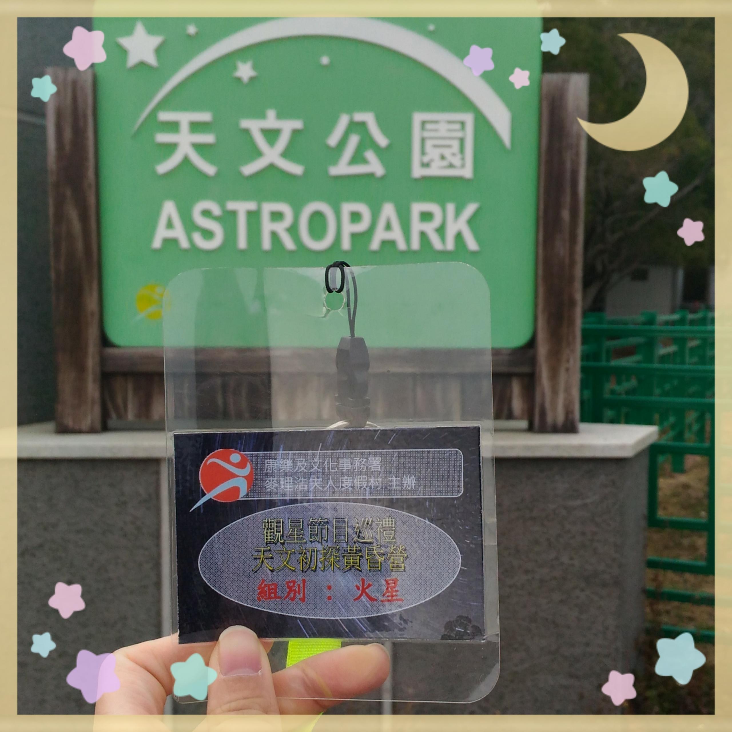 【活動心得】觀星節目巡禮2017 – 天文初探黃昏營