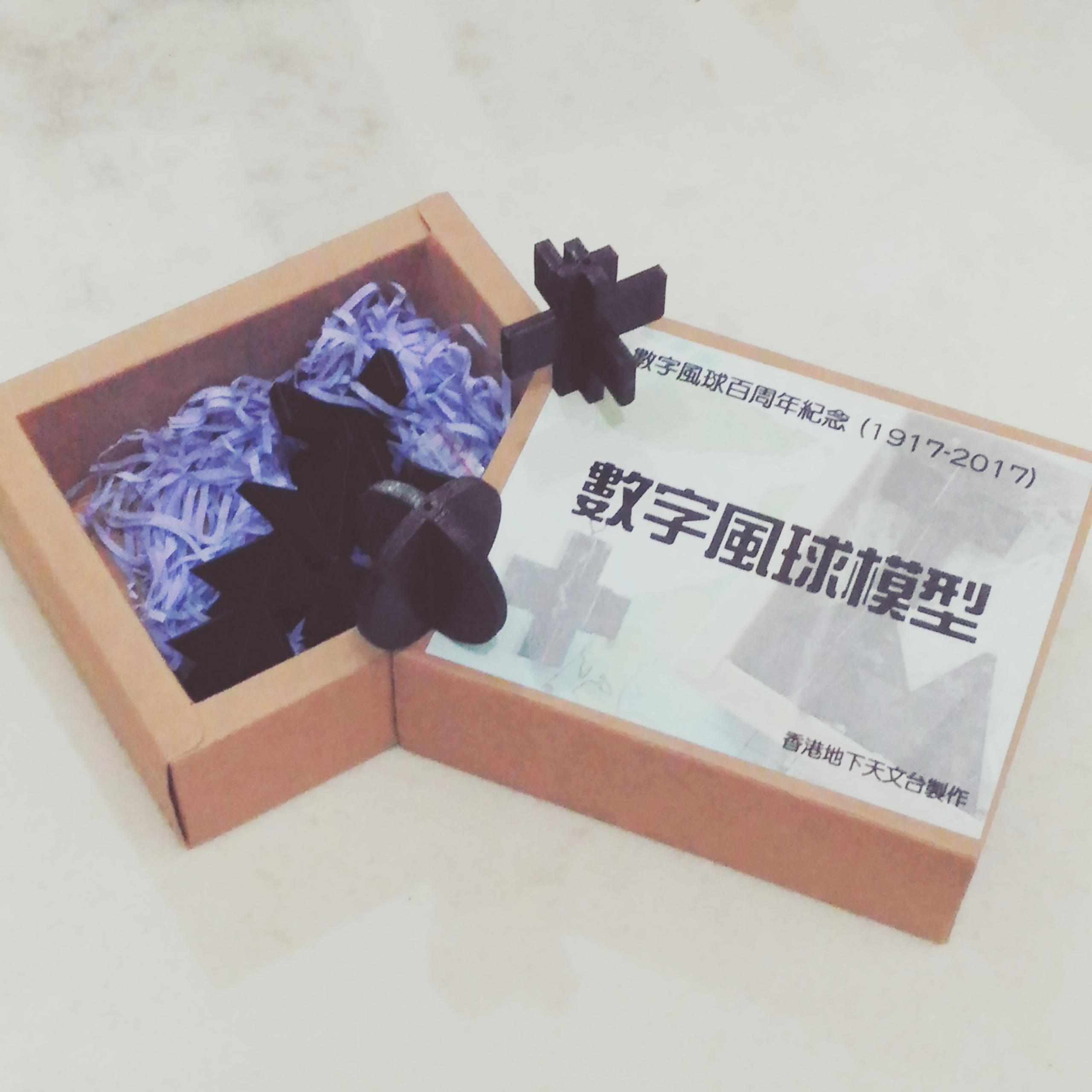 【小小開箱文】香港數字颱風信號百周年紀念:香港數字颱風信號模型(香港地下天文台製作)