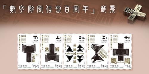 【小小開箱文】香港數字颱風信號百周年紀念:數字颱風信號百周年紀念郵票