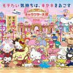 受保護的內容: Little Twin Stars Wallpaper 2018 五月桌布 日本官方電子報