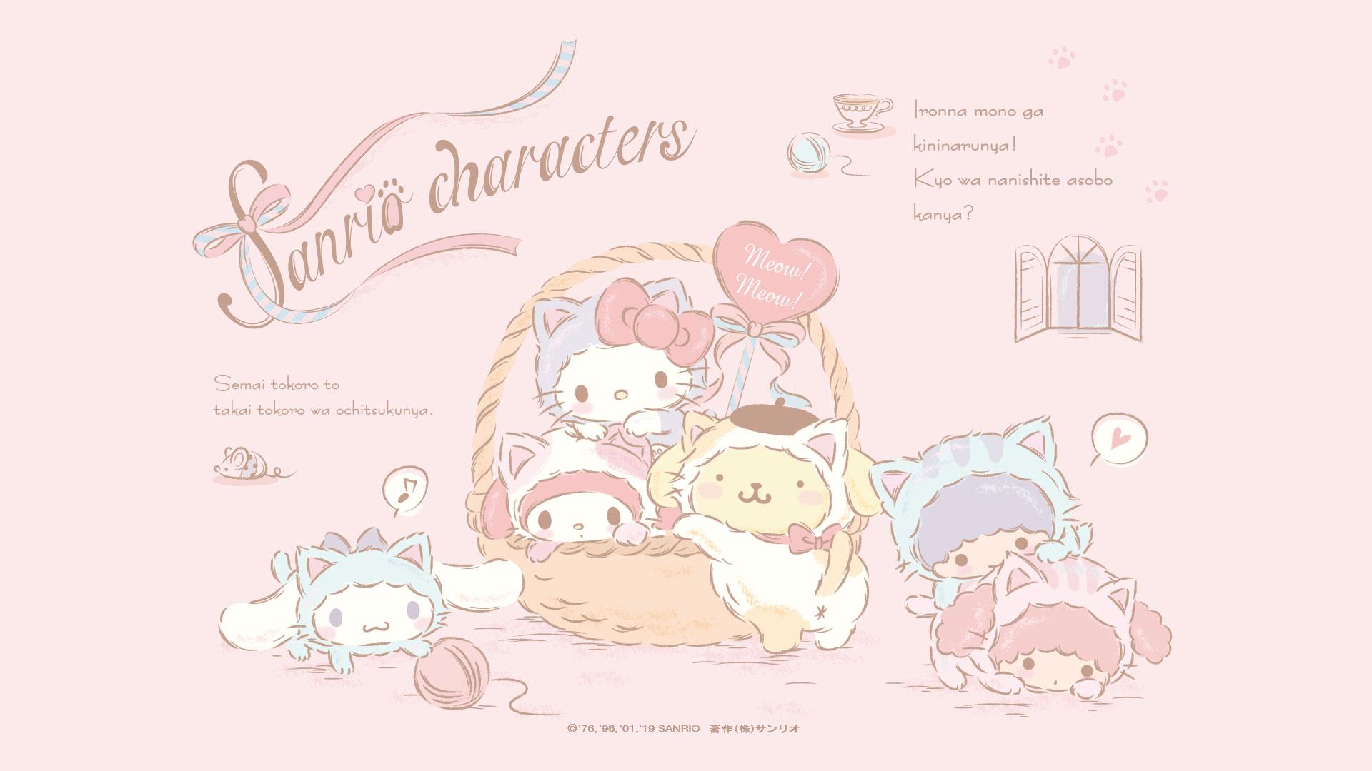 Little Twin Stars Wallpaper 2019 一月桌布日本官方電子報